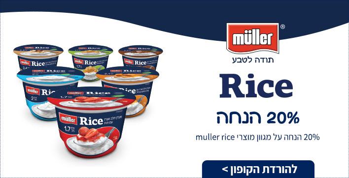להורדת קופון עבור 20% הנחה על מגוון מוצרי muller rice לחצו כאן